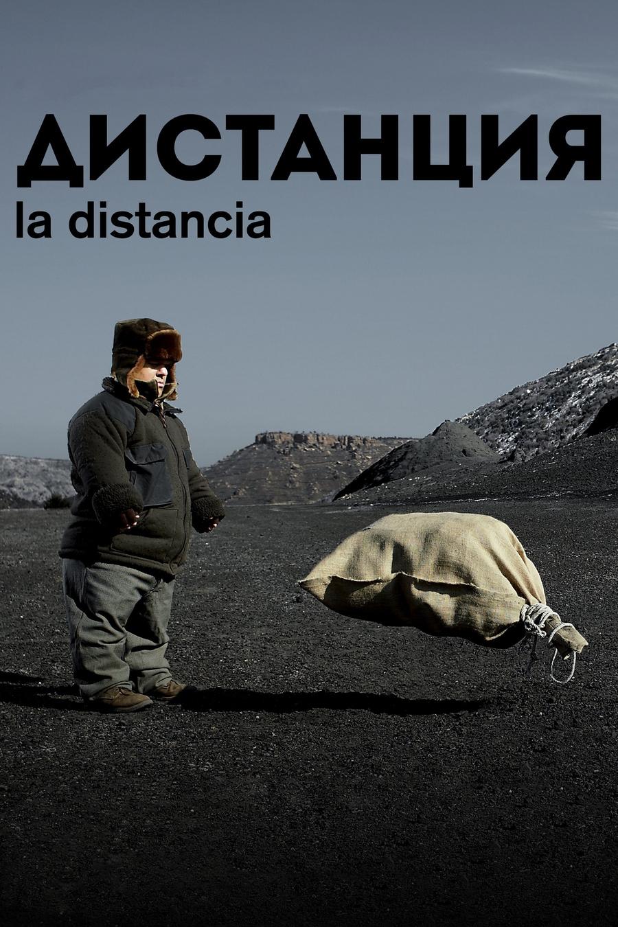 La Distancia (2014)