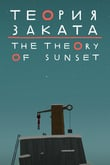 The Theory Of Sunset