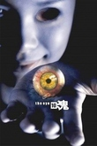 The Eye Infinity